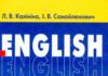 Скачати  Англійська мова  8           Калініна Л.В. Самойлюкевич І.В.      ГДЗ Україна