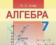 Скачати  Алгебра  7           Істер О.С.       Підручники Україна