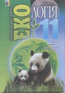 Скачати  Екологія  11           Царик Л.П. Царик П.Л. Вітенко І.М.     Підручники Україна