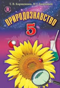 Скачати  Природознавство  5           Коршевнюк Т.В. Баштовий В.І.      Підручники Україна