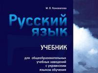 Скачати  Русский язык  7           Коновалова М.В.       Підручники Україна