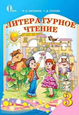 Скачати  Литературное чтение  3           Лапшина И.Н. Попова Т.Д.      Підручники Україна