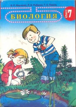 Скачати  Биология  7           Ильченко В.Р. Рыбалко Л.Н. Пивень Т.А.     Підручники Україна