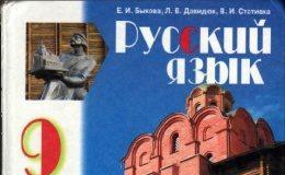 Скачати  Русский язык  9           Быкова Е.И. Давидюк Л.В. Стативка В.И.     Підручники Україна