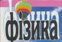 Скачати  Фізика  8           Коршак Є.В Ляшенко О.І. Савченко В.Ф.     ГДЗ Україна