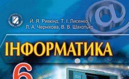 Скачати  Інформатика  6           Ривкінд Й.Я. Лисенко Т.І. Чернікова Л.А. Шакотько В.В.    Підручники Україна