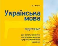 Скачати  Українська мова  7           Кобцев Д.А.       Підручники Україна