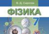Скачати  Фізика  7           Сиротюк В.Д.       ГДЗ Україна