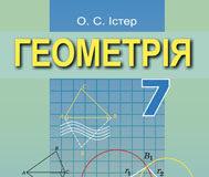 Скачати  Геометрія  7           Істер О.С.       Підручники Україна