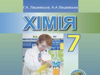 Скачати  Хімія  7           Лашевська Г.А. Лашевська А.А.      Підручники Україна