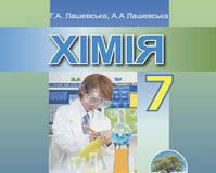 Скачати  Хімія  7           Лашевська Г.А. Лашевська А.А.      ГДЗ Україна