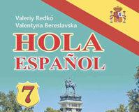 Скачати  Іспанська мова  7           Редько В.Г. Береславська В.І.      Підручники Україна