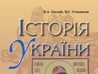 Скачати  Історія України  7           Смолій В.А. Степанков В.С.      Підручники Україна