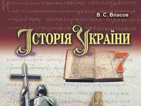 Скачати  Історія України  7           Власов В.С.       Підручники Україна