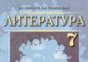Скачати  Литература  7           Волощук Є.В. Слободянюк О.М.      Підручники Україна