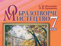 Скачати  Образотворче мистецтво  7           Железняк С.М. Ламонова О.В.      Підручники Україна