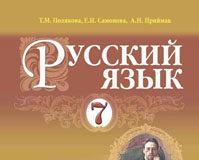 Скачати  Русский язык  7           Полякова Т.М. Самонова О.І. Приймак А.М.     ГДЗ Україна