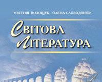 Скачати  Світова література  7           Волощук Є.В. Слободянюк О.М.      Підручники Україна