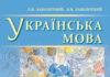 Скачати  Українська мова  7           Заболотний О.В. Заболотний В.В.      Підручники Україна