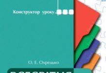 Скачати  Всесвітня історія  10           Охредько О.Е.       Підручники Україна