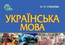 Скачати  Українська мова  6           Глазова О.       Підручники Україна