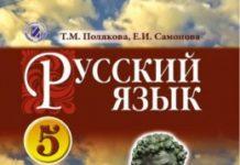 Скачати  Русский язык  5           Полякова Т.М. Самонова Е.И.      Підручники Україна