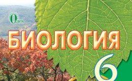 Скачати  Биология  6           Костиков И.Ю.       Підручники Україна