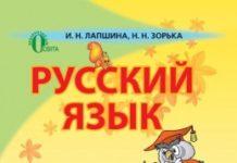 Скачати  Русский язык  1           Лапшина И.Н.       Підручники Україна