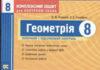 Скачати  Геометрія  8           Роганін       ГДЗ Україна
