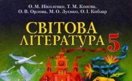 Скачати  Світова література  5           Ніколенко О.М. Конєва Т.М.      Підручники Україна