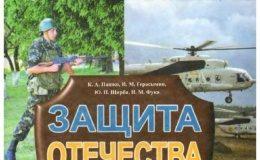 Скачати  Защита Отечества  11           Пашко К.А.       Підручники Україна