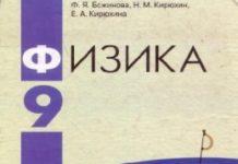 Скачати  Физика  9           Божинова Ф.Я. Кирюхин Н.М. Кирюхина Е.А.     Підручники Україна