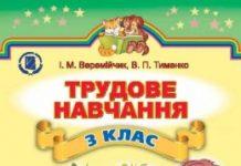 Скачати  Трудове навчання  3           Веремійчик І.М. Тименко В.П.      Підручники Україна