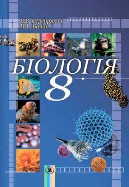 Скачати  Біологія  8           Серебряков В.В. Балан П.Г.      Підручники Україна