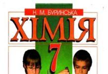 Скачати  Хімія  7           Буринська Н.М.       ГДЗ Україна