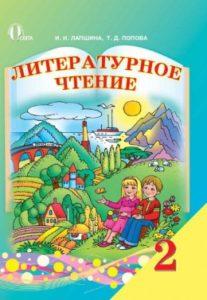 Скачати  Литературное чтение  2           Лапшина И.Н. Попова Т.Д.      Підручники Україна