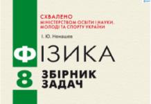 Скачати  Фізика  8           Ненашев Ю.И.       Підручники Україна
