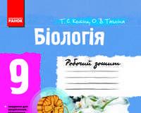 Скачати  Біологія  9           Котик Т.С. Тагліна О.В.      ГДЗ Україна