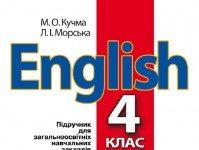 Скачати  Англійська мова  4           Кучма М.О. Морська Л.І.      Підручники Україна