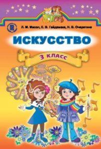 Скачати  Искусство  3           Масол Л.М. Гайдамака Е.В. Очеретяна Н.В.     Підручники Україна