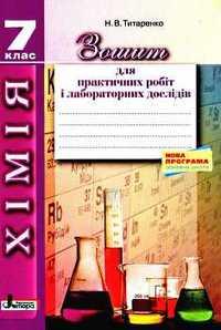 Скачати  Хімія  7           Титаренко Н.       ГДЗ Україна