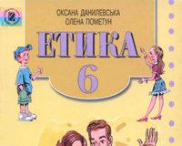 Скачати  Етика  6           Данилевська О.М. Пометун О.І.      Підручники Україна
