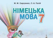 Скачати  Німецька мова  7           Сидоренко М.М. Палій О.А.      Підручники Україна