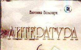 Скачати  Литература  6           Волощук Е.       Підручники Україна