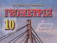 Скачати  Геометрія  10           Бурда М.І. Тарасенкова Н.А.      Підручники Україна