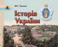 Скачати  Історія України  10           Турченко Ф.Г.       Підручники Україна