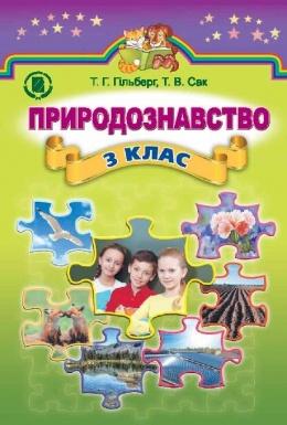 Скачати  Природознавство  3           Гільберг Т.Г. Сак Т.В.      Підручники Україна