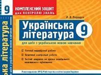 Скачати  Українська література             Паращич В.В.       ГДЗ Україна