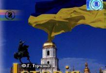 Скачати  Історія України  11           Турченко Ф.Г.       Підручники Україна