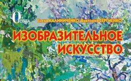 Скачати  Изобразительное искусство  3           Калиниченко О.В.       Підручники Україна